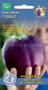 Баклажан Глобус (Уральский Дачник)