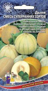 Дыня Смесь суперранних сортов (Уральский Дачник)