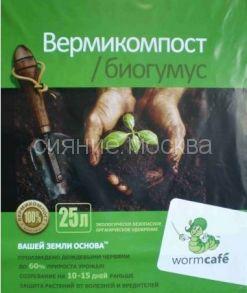 """Вермикомпост (Биогумус) """"Вашей земли основа"""", 25 л"""
