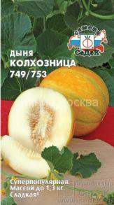 Дыня Колхозница 749/753 (Седек)