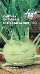 Капуста кольраби Венская белая 1350 (Седек)