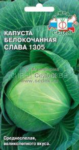 Капуста белокочанная Слава 1305 (Седек)