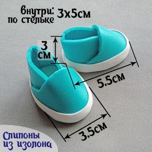 Слипоны 5см (изумруд) Изолон. Обувь для кукол 300-00-02