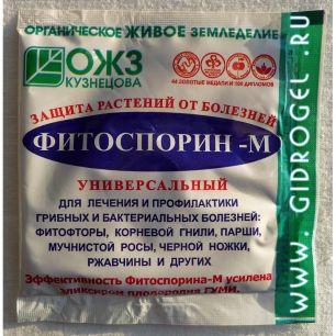 """Фунгицид """"Фитоспорин-М"""" от грибных и бактериальных болезней 10гр - все для сада, дома и огорода!"""