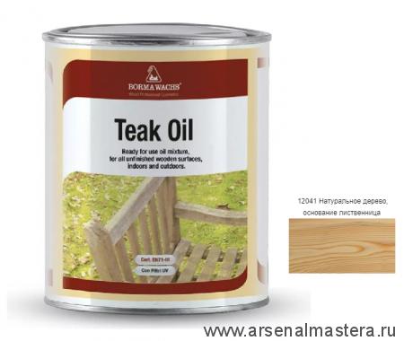 Масло тиковое (тара 125мл) Borma Wachs цв. 12041 (натуральное дерево) арт. 0360-12041.125