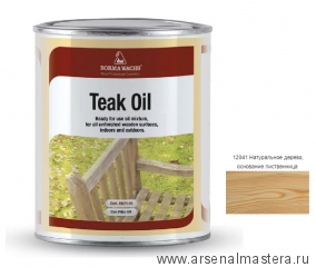 Масло тиковое (тара 250мл) Borma Wachs цв. 12041 (натуральное дерево) арт. 0360-12041.125
