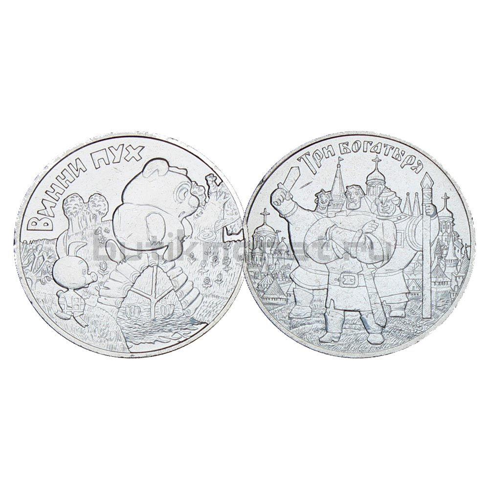 25 рублей 2017 ММД Три Богатыря и Винни Пух (Российская мультипликация)