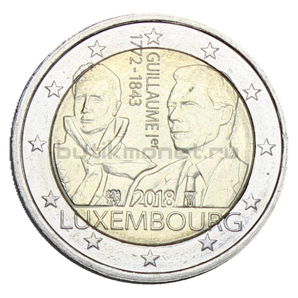 2 евро 2018 Люксембург 175 лет со дня смерти Виллема I