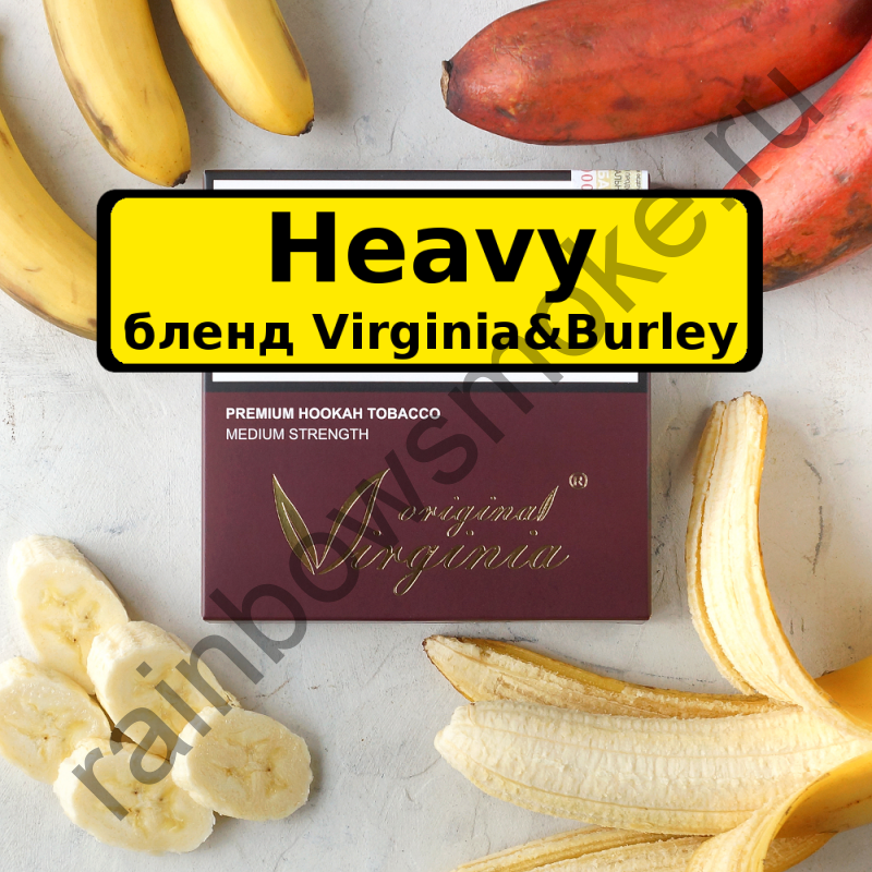 Original Virginia Heavy 200 гр - HeavyBanana (Крепкий Банан)