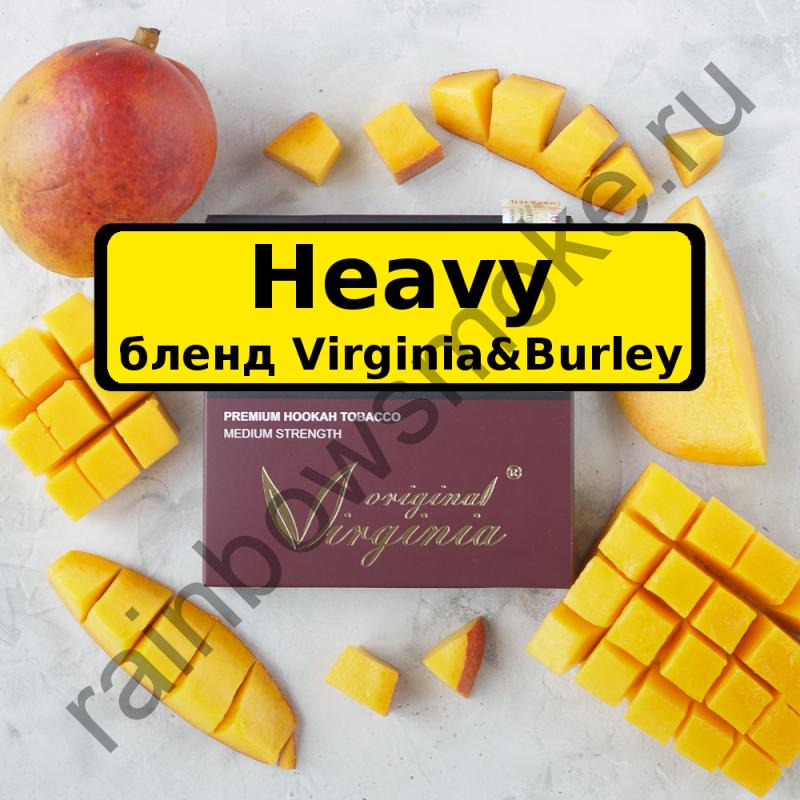 Original Virginia Heavy 50 гр - HeavyMango (Крепкое Манго)