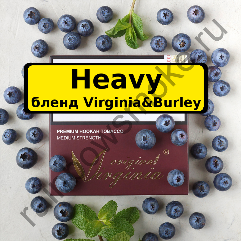 Original Virginia Heavy 200 гр - HeavyBlueberry (Крепкая Черника)