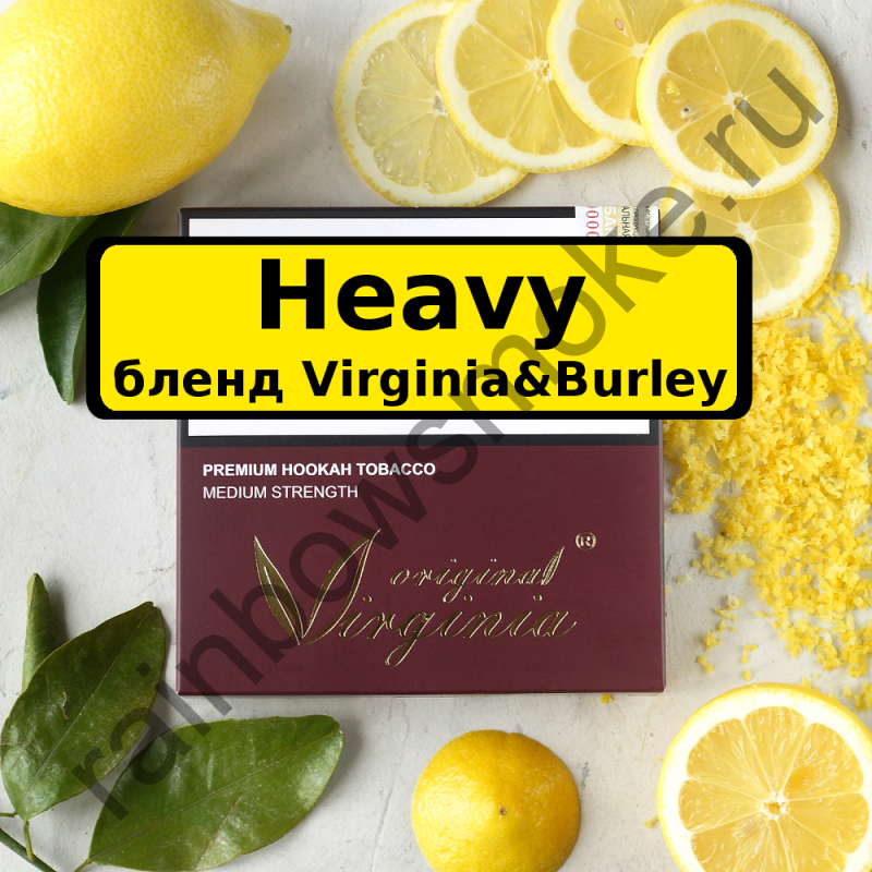 Original Virginia Heavy 200 гр - HeavyLemon (Крепкий Лимон)