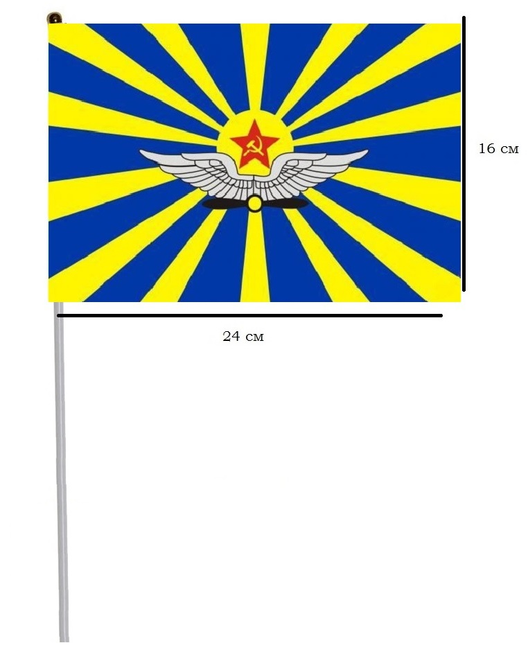 Флажок ВВС СССР 16х24см.