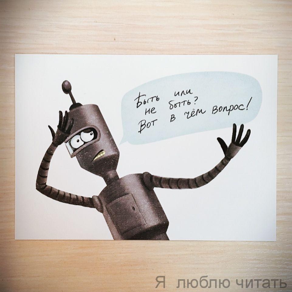 Открытка «Робот»