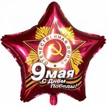 """Шар (18""""/ 46 см), 9 Мая, C Днём Победы, рубин"""