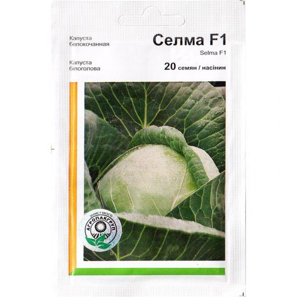 «Селма» F1 (20 семян) от Rijk Zwaan