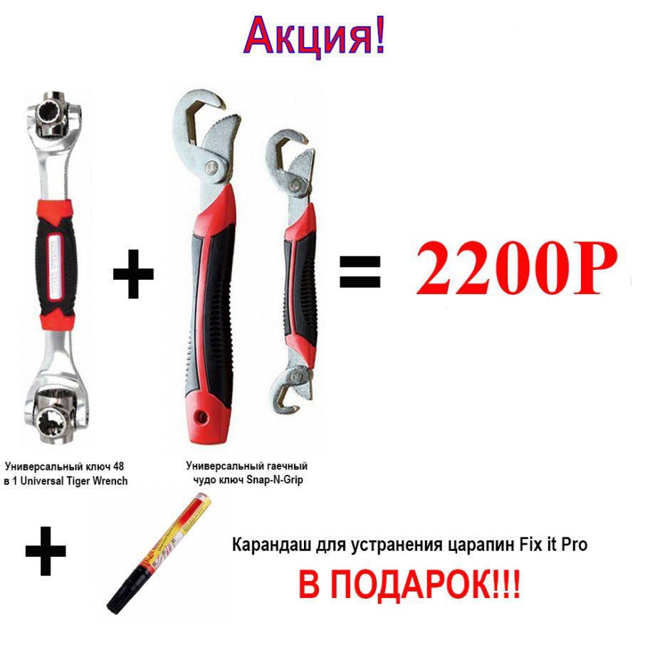 Универсальный ключ 48 в 1 Universal Tiger Wrench+Универсальный гаечный чудо ключ Snap-N-Grip