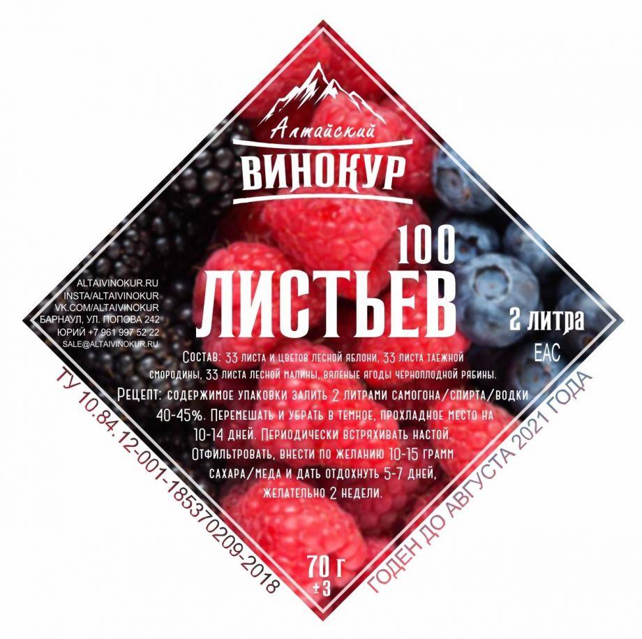100 Листьев, 70 гр (на 2 литра)