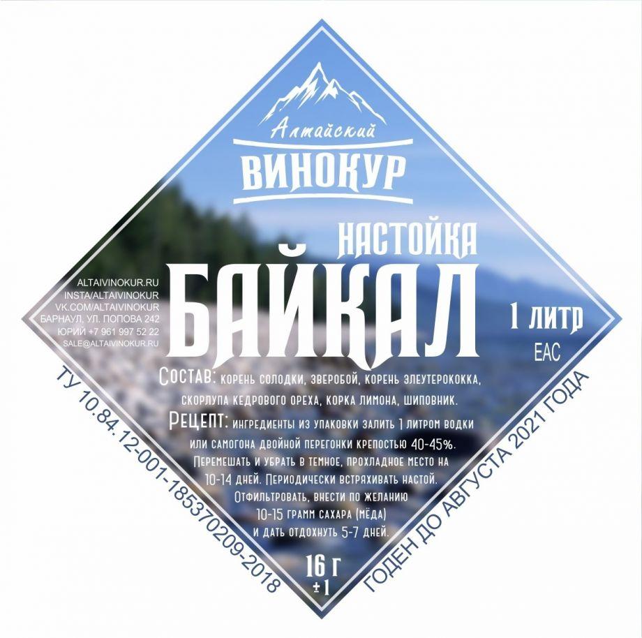 Байкал, 16 гр (на 1 литр)