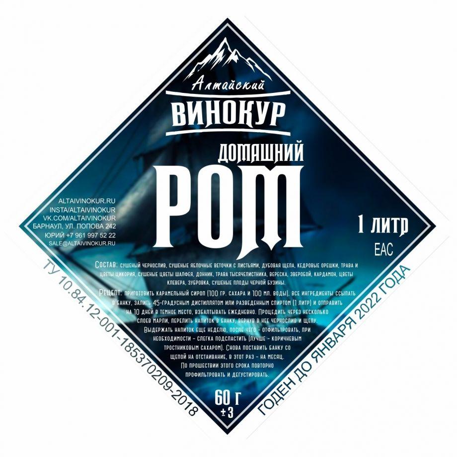 Домашний Ром, 67 гр (на 1 литр)
