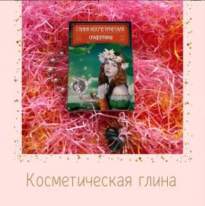 Глина косметическая Спирулина 100 г