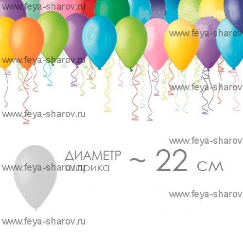 """Шар 10""""(22см) ЭКОНОМ"""