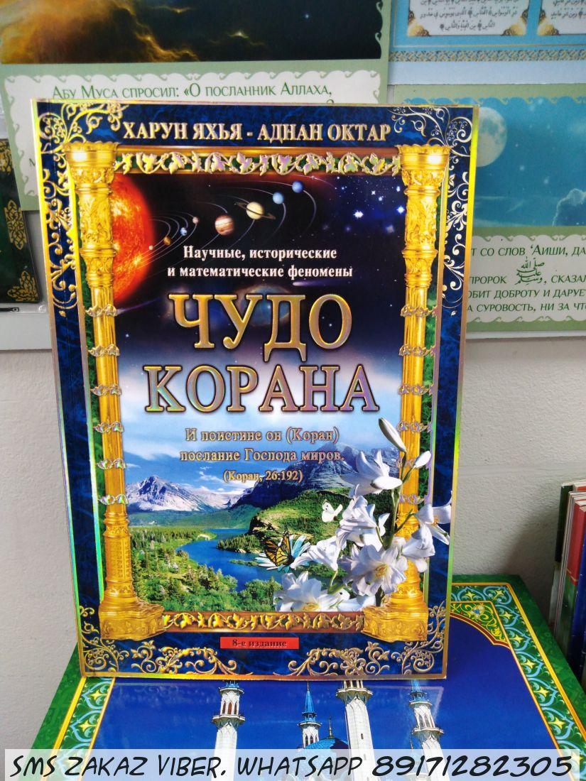 Чудо Корана книга