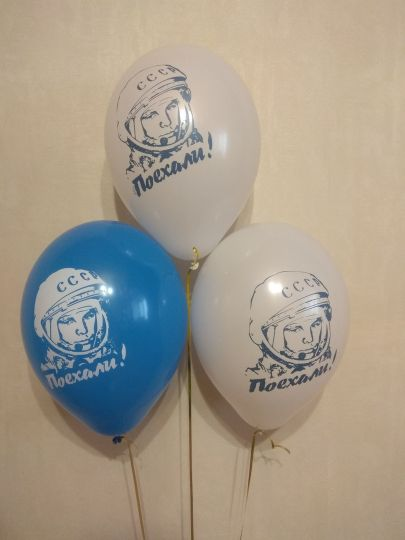 Поехали! Гагарин С Днем Космонавтики латексные шары с гелием