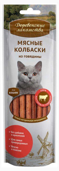 Лакомство д/кошек Деревенские Колбаски из говядины 45г