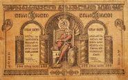 500 рублей 1918 год Грузия Гражданская война