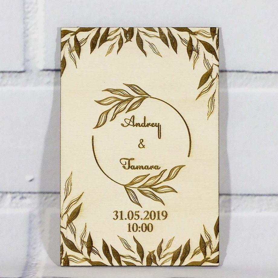Свадебное приглашение с листиками