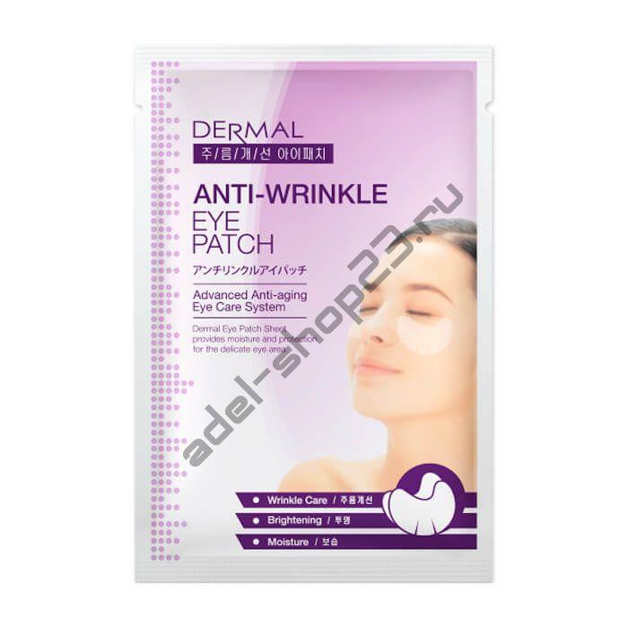 Dermal - Антивозрастные патчи для кожи вокруг глаз