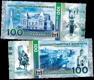 100 РУБЛЕЙ ПАМЯТНАЯ СУВЕНИРНАЯ КУПЮРА - САМАРА (серия города России)
