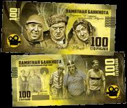 100 РУБЛЕЙ ПАМЯТНАЯ СУВЕНИРНАЯ КУПЮРА - Вицин, Никулин, Моргунов