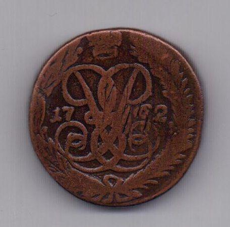 2 копейки 1762 года Редкий год