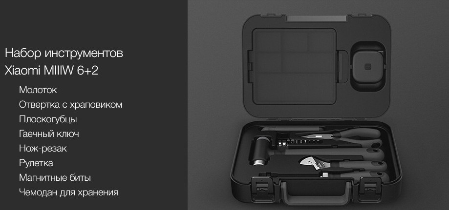 Набор инструмента Mi MIIIW Tool Storage Box