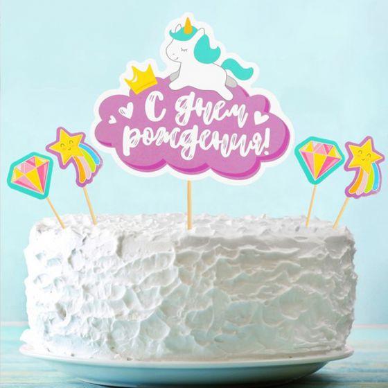 Топперы для торта «С Днём рождения, единорог»