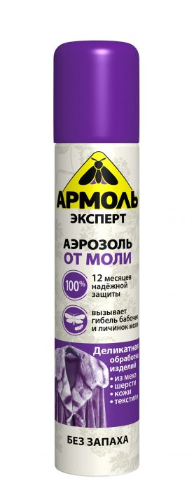 Аэрозоль АРМОЛЬ 190см3  Эксперт от моли