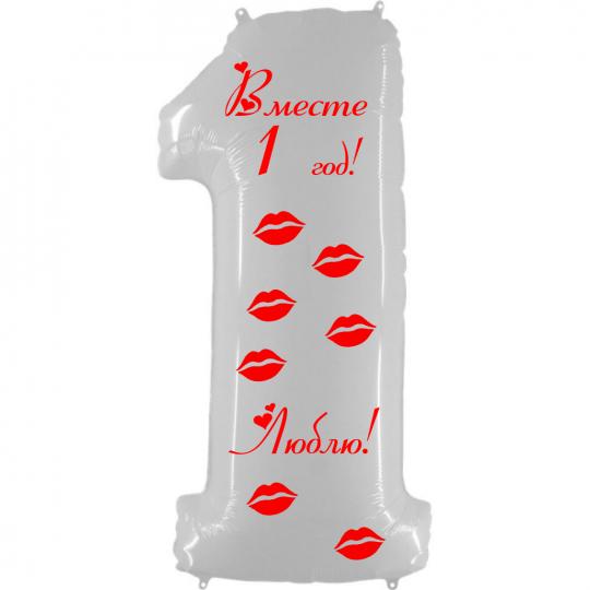 Цифра Поцелуйчики шар фольгированный с гелием