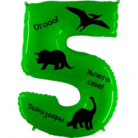 Цифра Динозавры шар фольгированный с гелием