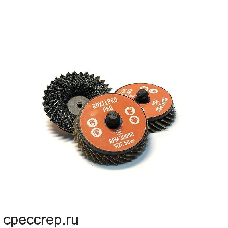 Быстросъёмный лепестковый шлифовальный круг ROXTOP  75мм, цирконат, Р60