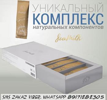 Коктейль SeaMilk для здоровья костей и суставов