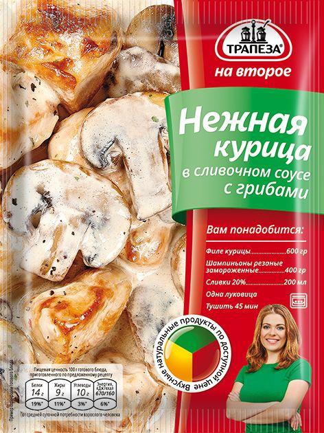 Приправа Трапеза на второе Нежная курица в сливочном соусе с грибами 28г