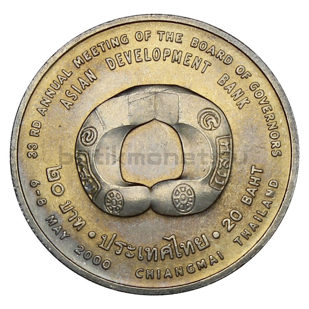 20 бат 2000 Таиланд Азиатский банк развития