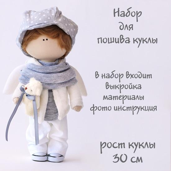 """Набор для пошива текстильной куклы """"Адам"""""""