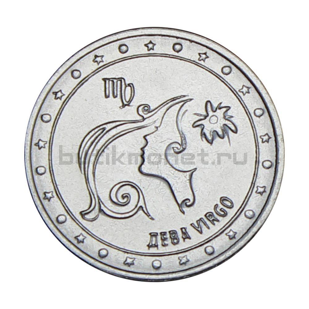 1 рубль 2016 Приднестровье Дева (Знаки зодиака)
