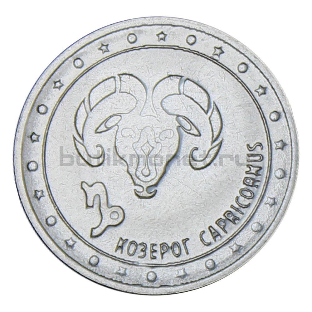 1 рубль 2016 Приднестровье Козерог (Знаки зодиака)