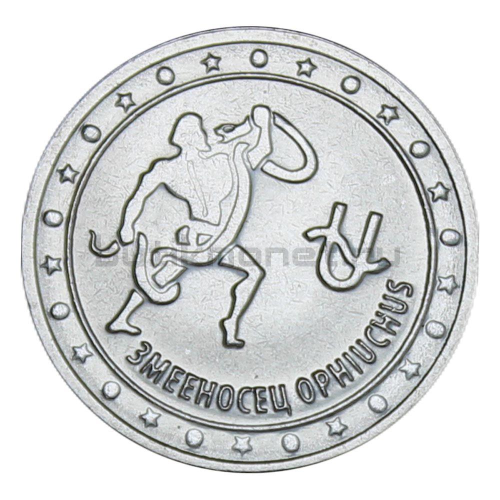 1 рубль 2016 Приднестровье Змееносец (Знаки зодиака)
