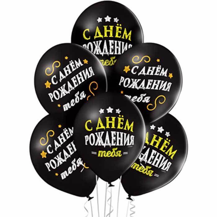 С Днем Рождения! №6