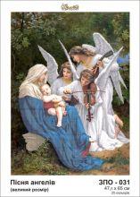 ЗПО-031 Золотая Подкова. Песня Ангелов. А2